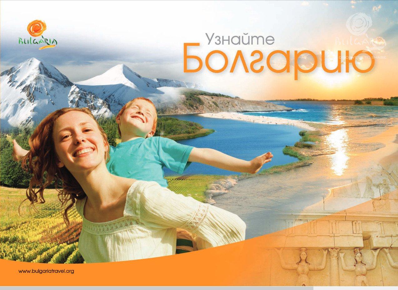 Screenshot_2020-04-15 brochure_bulgaria_russian pdf