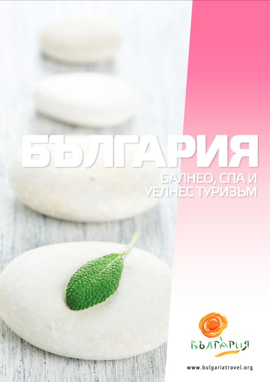 Screenshot_2020-04-15 broshura_balneo_spa_i_uelnes_turizum pdf