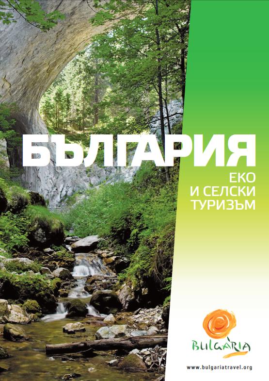 Screenshot_2020-04-15 broshura_eko_i_selski_turizum pdf