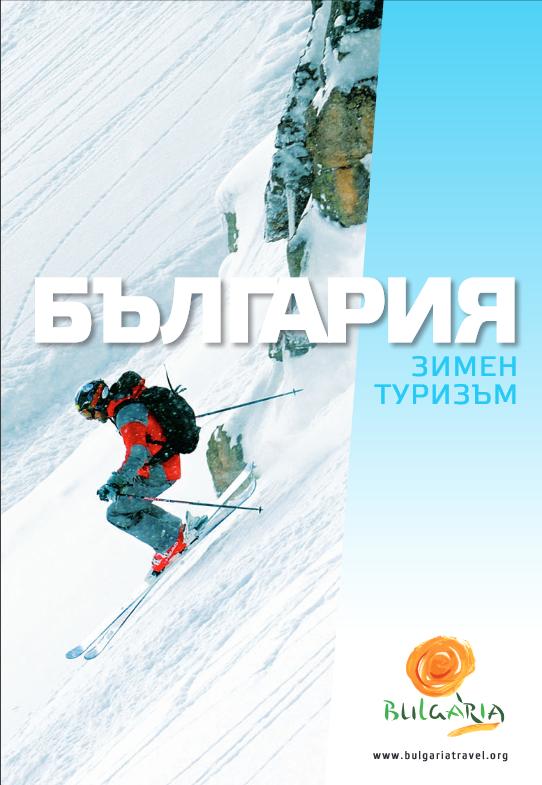 Screenshot_2020-04-15 broshura_zimen_turizum pdf