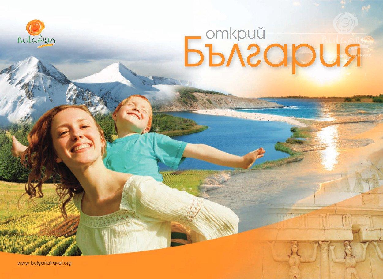 Screenshot_2020-04-15 otkriy_bulgariya_-_imidzhova_broshura pdf