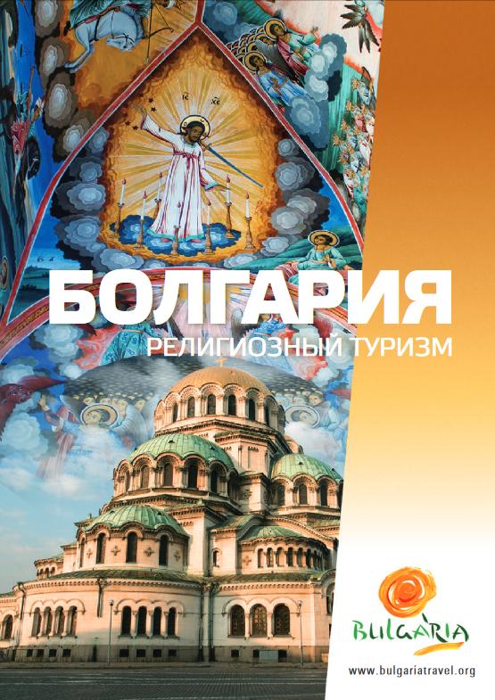 Screenshot_2020-04-15 religioznyy_turizm pdf