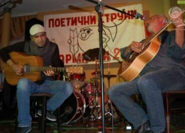 """Bardfest """"Poetic strings"""" with the participation of famous Bulgarian poets with guitars"""