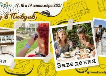"""""""Weekend in Plovdiv"""""""
