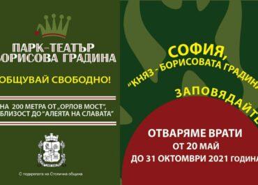 Borisova Gradina Park-Theater
