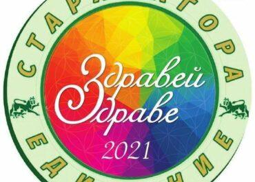 """Gesundheitsfestival """"Hallo, Gesundheit!"""" - Stara Zagora '2021"""
