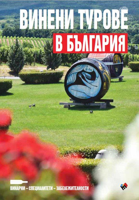 Wine-tours-in-Bulgaria-MT_bulgariatravel_ pdf