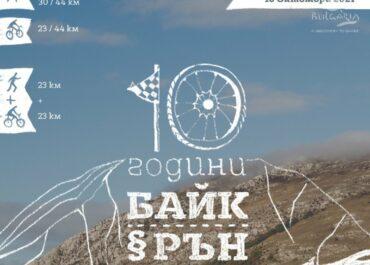 Bike and Run for Chepan 2021