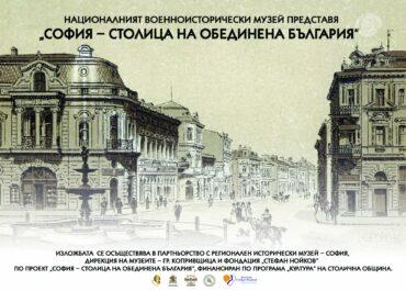 "exhibition -""Sofia – Capital of Unified Bulgaria"""