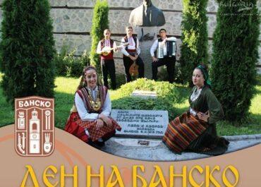 Bansko celebrates on October 5th