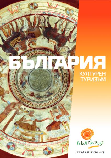Screenshot_2020-04-15 broshura_kulturen_turizum pdf